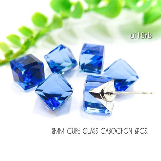3ペア・6個☆8mm*多面キュービックガラスカボション☆ブルー【ui10rb】