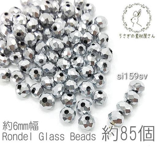【送料無料】ガラスビーズ ボタンカット 約6mm幅 メタリック 電気メッキ ロンデル 約85個/シルバー色/si159sv