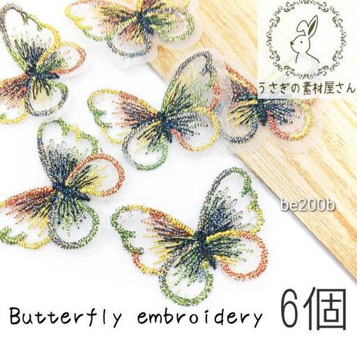 バタフライ 蝶々 パーツ レース カラフル 刺繍 6枚/Bカラー/be200b