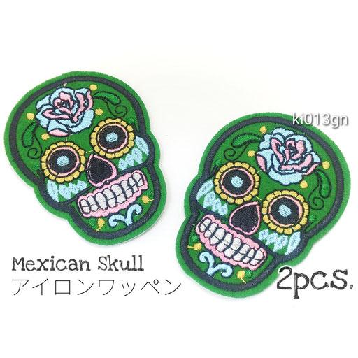 2枚☆約72×53mm メキシカンスカル刺繍アイロンワッペン ハロウィン☆グリーン【ki013gn】
