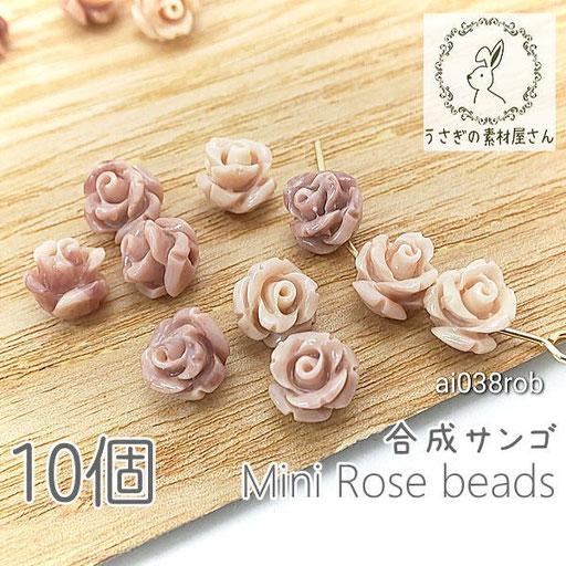 合成 珊瑚 薔薇 ビーズ 6mm~7mm 花 サンゴ ローズ パーツ フラワービーズ 10個 /ローズベージュ系/ai038rob