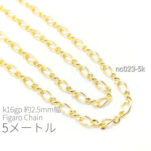 5メートルカット コマ幅約2.5mm 高品質フィガロチェーン k16gp【nc023-5k】