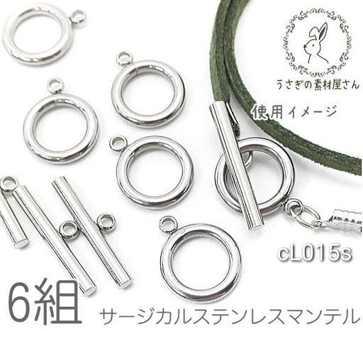 マンテル 12mm サージカルステンレス パーツ トグル 留め具 ステンレス鋼色 6組/cL015s