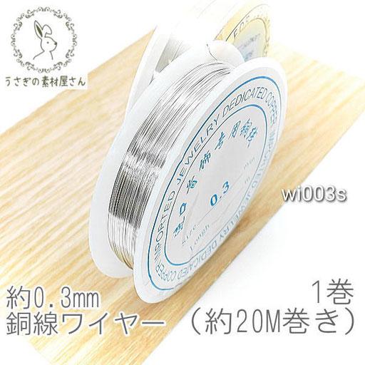 ワイヤー 0.3㎜銅線 ビジュー 極細ワイヤー ワイヤーワーク 約20メートル 1巻 特価/シルバー色/wi003s