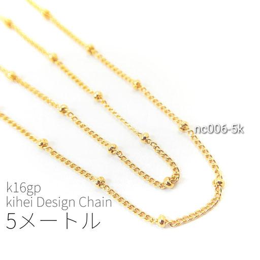 5メートルカット コマ幅約1mm 高品質デザインキヘイチェーン k16gp【nc006-5k】