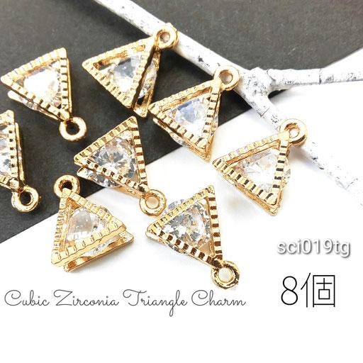 ストーンチャーム キュービックジルコニア トライアングル 三角 フレーム ガラスストーン 8個 cz/ゴールド色/sci019tg