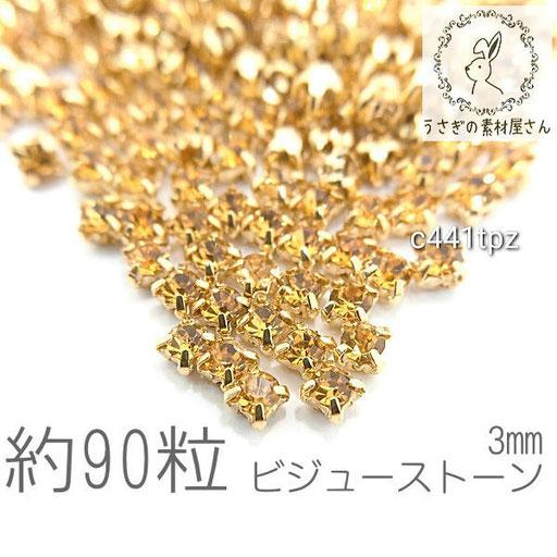 ラインストーン 3mm 縫い付け ガラスストーン ビジュー 石座 約90粒/トパーズ系/c441tpz