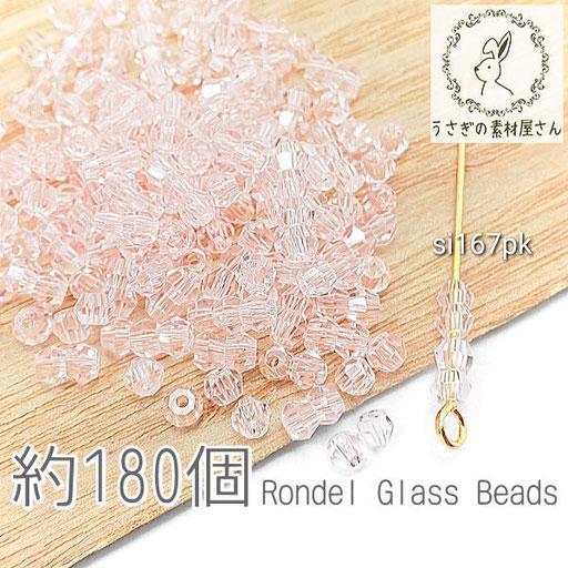 ガラスビーズ ソロバンビーズ 極小 2×3mm 小さい ガラスパーツ 約180個/ライトピンク/si167pk