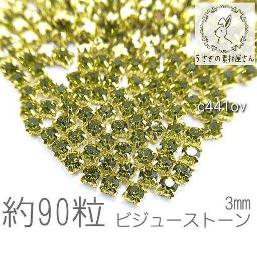 ラインストーン 3mm 縫い付け ガラスストーン ビジュー 石座 約90粒/オリーブ系/c441ov