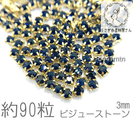 ラインストーン 3mm 縫い付け ガラスストーン ビジュー 石座 約90粒/モンタナ系/c441mtn