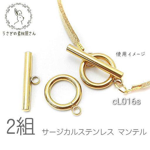 マンテル 12mm サージカルステンレス パーツ トグル 留め具 ゴールド色 2組/cL016s