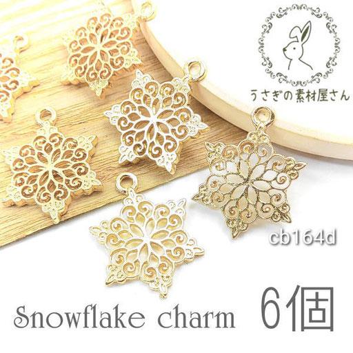 チャーム 雪の結晶 スノーcharm 雪 冬 6個/D 約20×17mm/cb164d