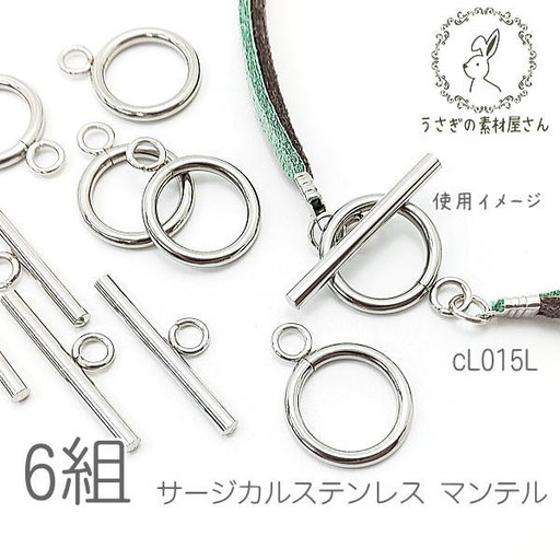 マンテル 15mm サージカルステンレス パーツ トグル 留め具 ステンレス鋼色 6組/cL015L