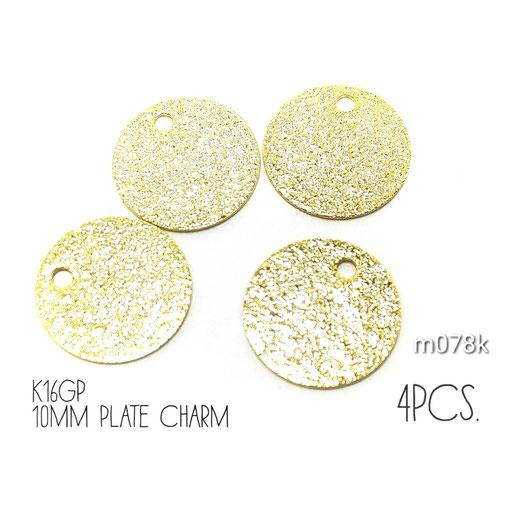 4個 高品質鍍金 約10mm エンボスメタルプレートチャーム ☆k16gp【m078k】