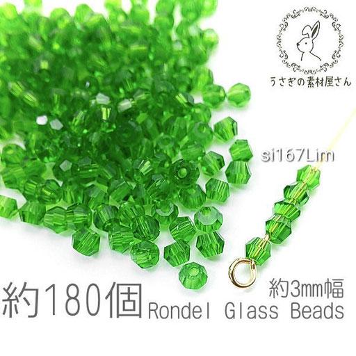 ガラスビーズ ソロバンビーズ 極小 2×3mm 小さい ガラスパーツ 約180個/ライムグリーン/si167Lim