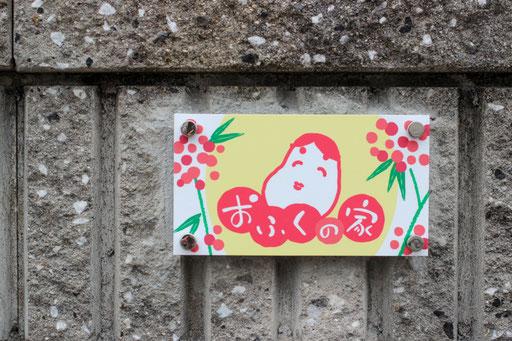 「おふくの家」の表札