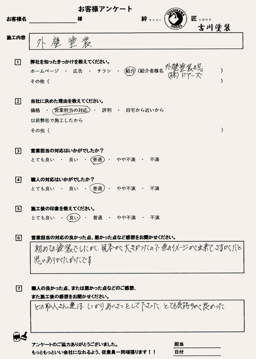 岐阜県関市 吉川塗装 外壁塗装 ベランダ 不具合