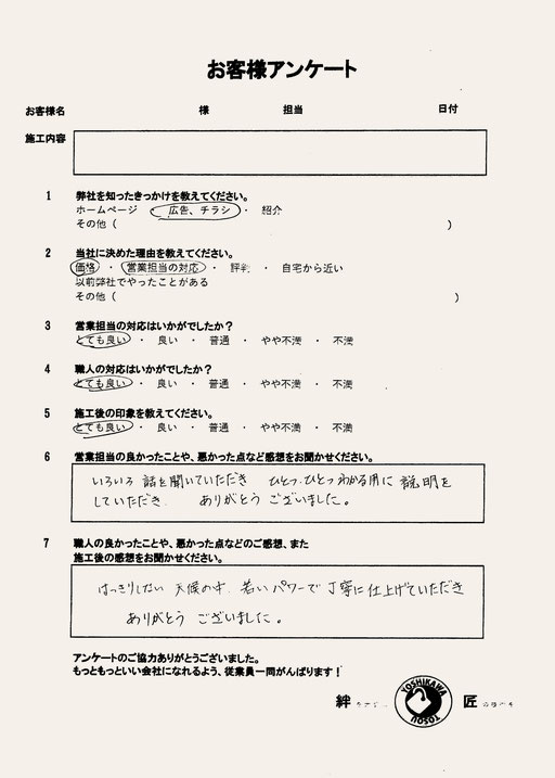 岐阜県関市 吉川塗装 職人 外壁塗装 おすすめ