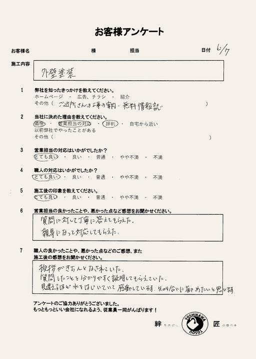 岐阜県関市 外壁塗装工事 吉川塗装