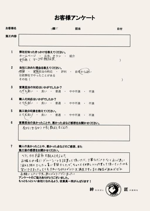 岐阜県関市 吉川塗装 外壁塗装 丁寧 キレイ