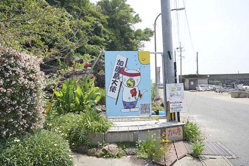 加唐島に着いたらまず目に入る「顔出しパネル」撮影スポットです(加唐島)