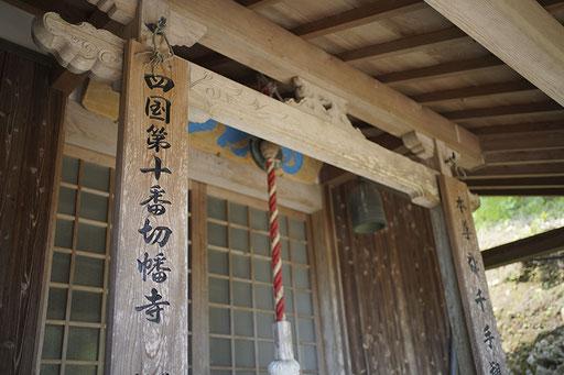 四国第十番切幡寺 加唐島出張所(加唐島)
