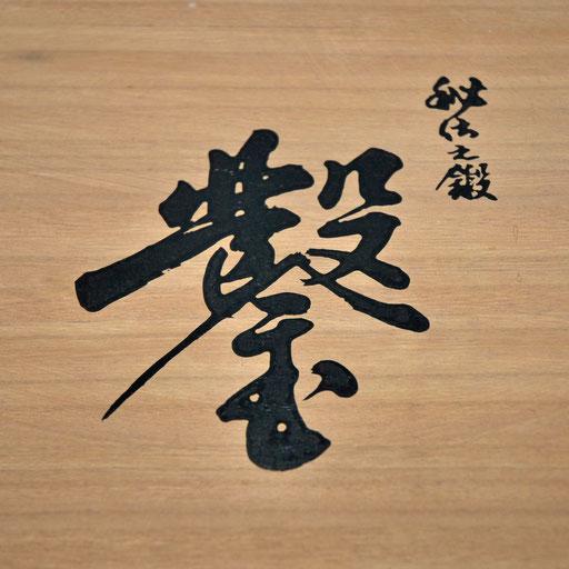 japanisches Stechbeitel-Set Oire