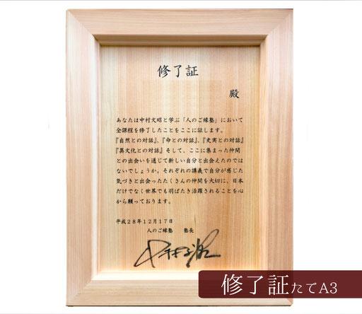 木製賞状(終了証たてA4)