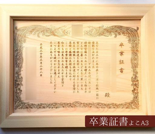 木製賞状(先生の卒業証書よこA3)