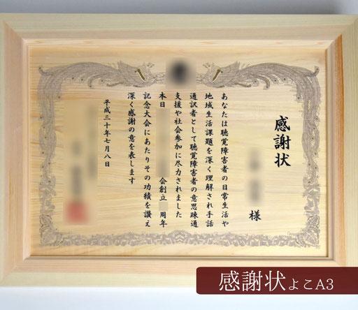 木製賞状(感謝状よこA3)