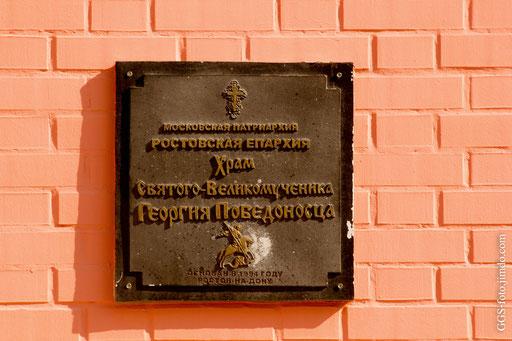 Россия. г. Ростов-на-Дону. Церковь Георгия Победоносца.