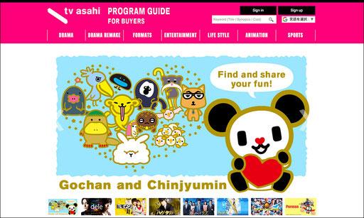 株式会社テレビ朝日 海外番販サイト「tv asahi PROGRAM GUIDE」