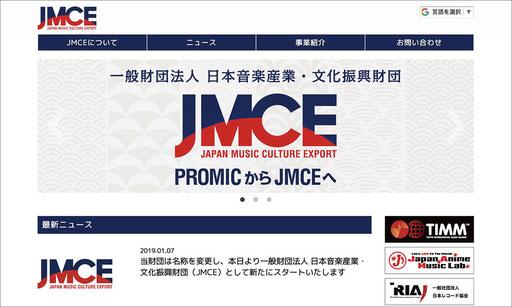 一般財団法人 日本音楽産業・文化振興財団 オフィシャルサイト