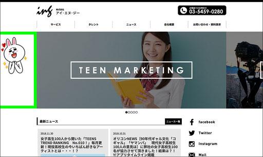 株式会社アイ・エヌ・ジー オフィシャルサイト