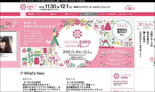 WOMAN EXPO オフィシャルサイト