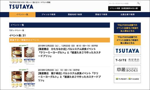 株式会社TSUTAYA イベントポータルサイト