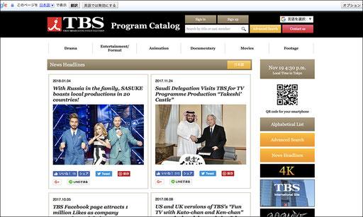 株式会社TBSテレビ 海外番販サイト「TBS Program Catalog」