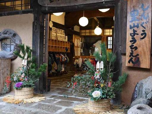 お正月は手作り門松で迎えます。園舎はありません。古民家をリフォームした「里の家かりん」を拠点に活動しています。