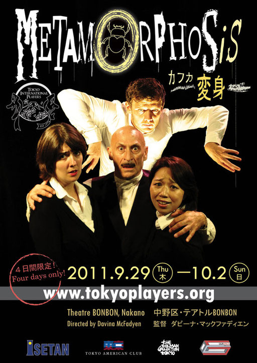 Front of flyer version 1, focusing on the cast
