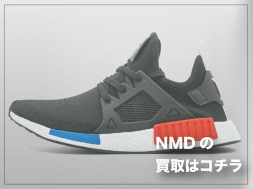 NMDの買取査定