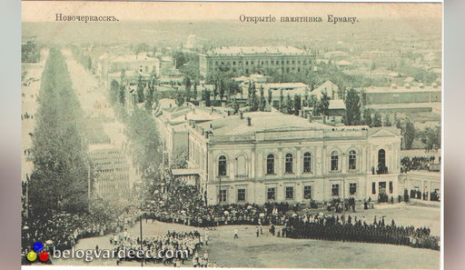 1. Открытие памятника Ермаку 6 мая 1904 года.