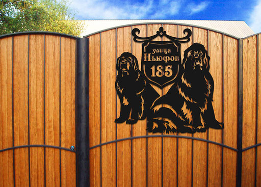 Номерной знак из металла с изображением ньюфаундлендов.