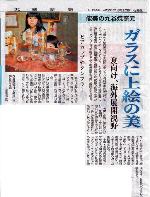 北國新聞社さん 2014年8月20日 ガラスへの挑戦で連載