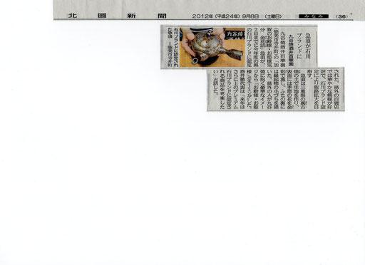 地元【北國新聞さん】平成24年9月8日連載