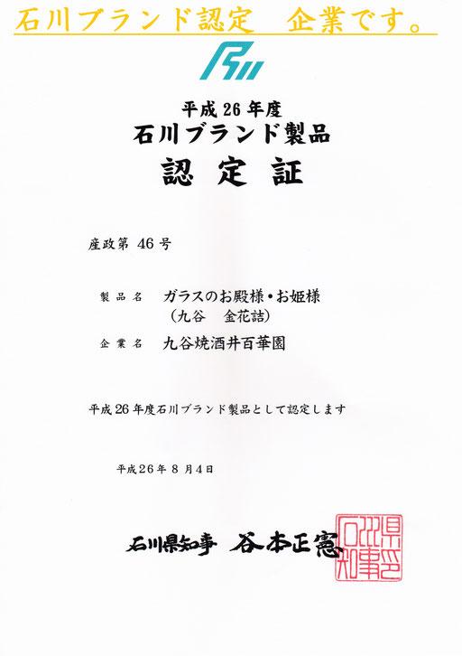 石川ブランド認定製品 九谷焼酒井百華園