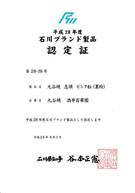 九谷焼 酒井百華園 石川ブランド認定証