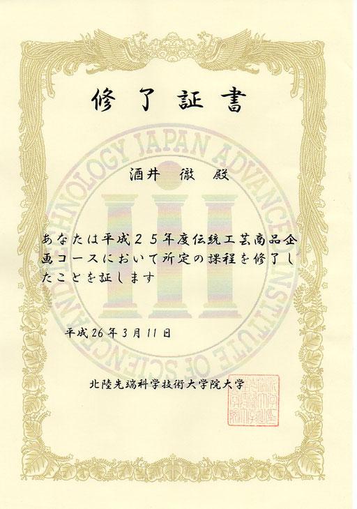 九谷焼 酒井百華園 北陸先端大学院大学 伝統工芸商品企画コース修了証書