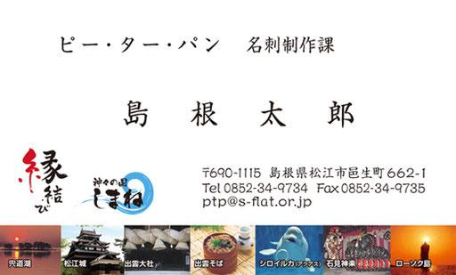 故郷名刺 4-3