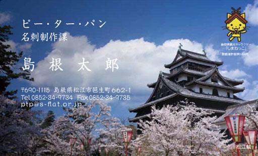 故郷名刺 8-3 春の松江城