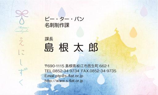 故郷名刺 3-5 縁雫 松江城シルエット